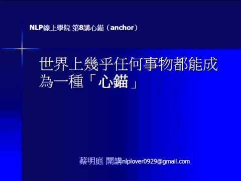 蔡明庭NLP線上學院 第8 1講心錨(anchoring)