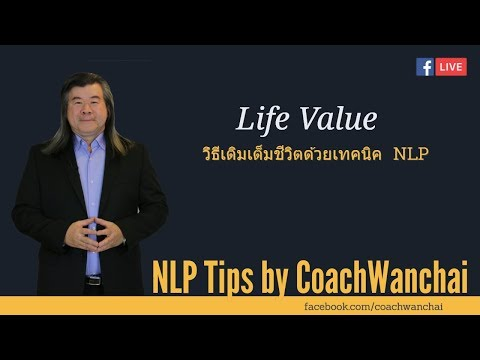 Life Value วิธีเติมเต็มชีวิตด้วยเทคนิค NLP