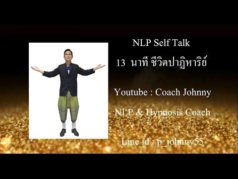 NLP Self Talk 13 นาที ชีวิตปาฏิหาริย์