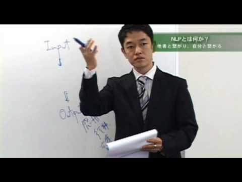 -NLPとは- NLP無料動画学習サイト(シナジープラス)