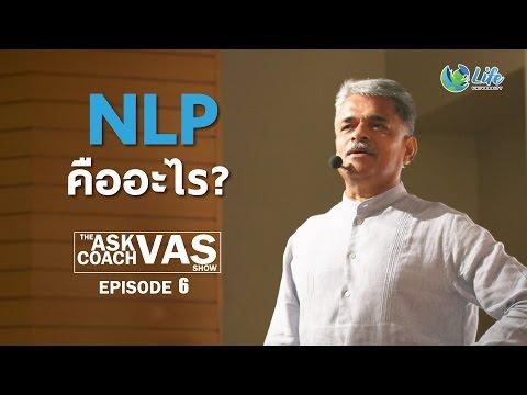The Ask Coach Vas Show Ep.6 : NLP คืออะไร? เข้าใจใน 2 นาที