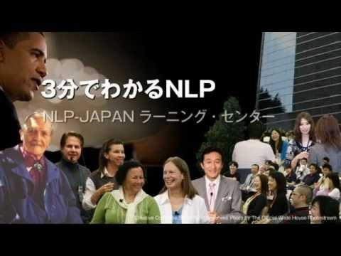 NLPとは? 3分でわかるNLP心理学 – NLP-JAPAN ラーニングセンター