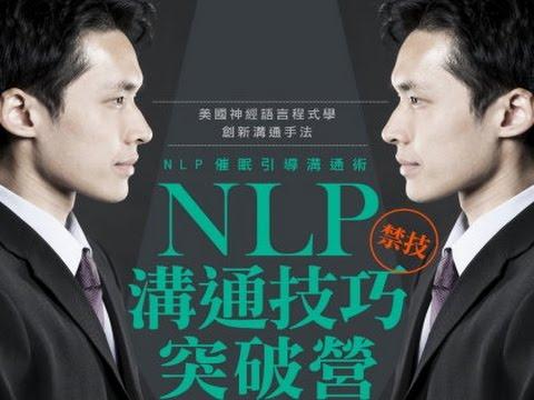 NLP 溝通技巧突破營 介紹