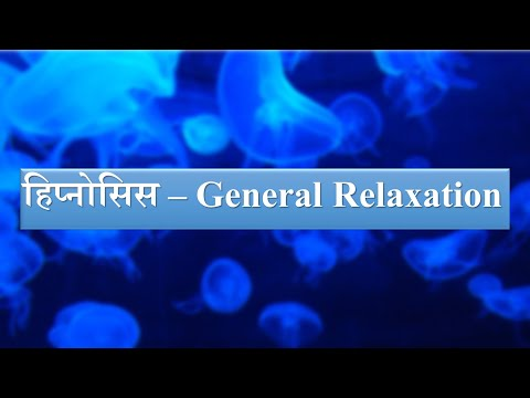 Hindi – Hypnosis For General Relaxation