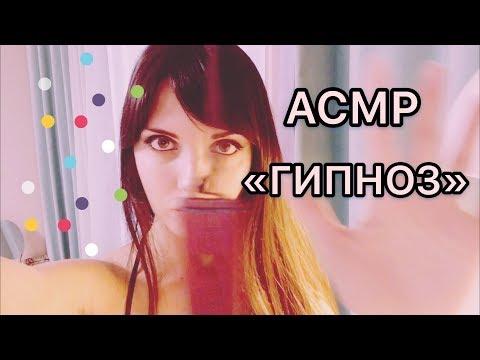 "АСМР/ASMR ""ГИПНОЗ» / « Hypnosis"""