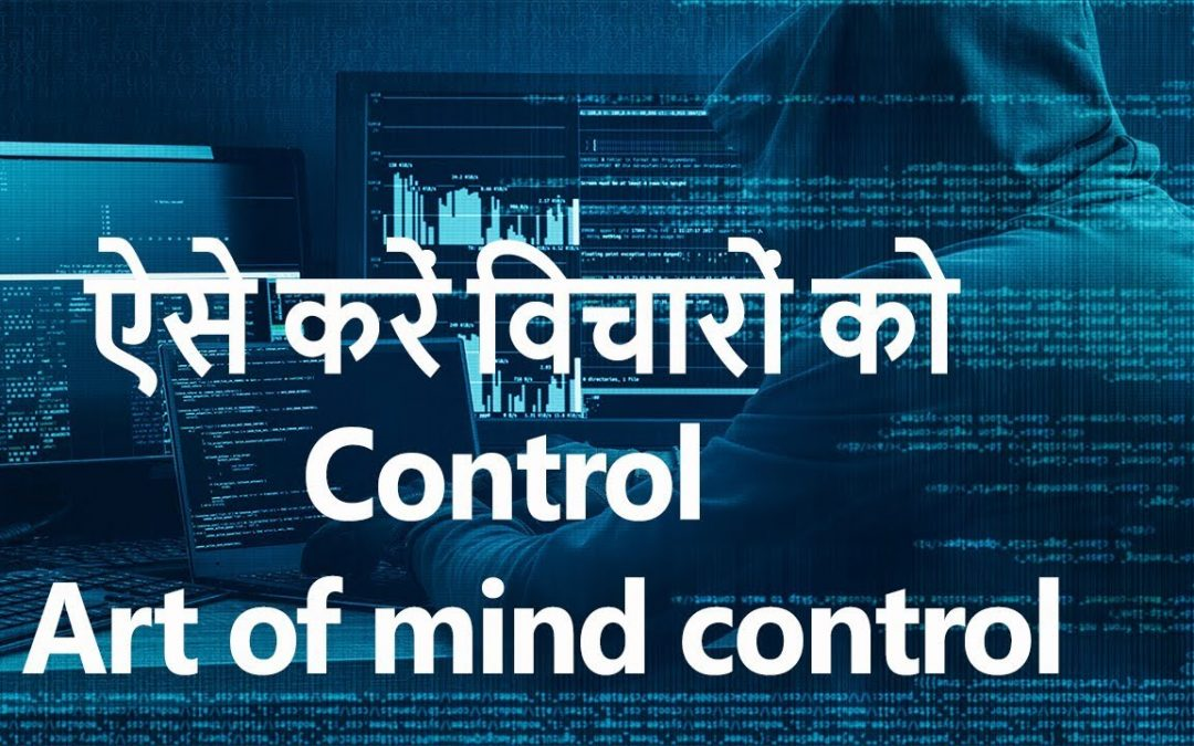 Art of Mind control. || Hindi ||