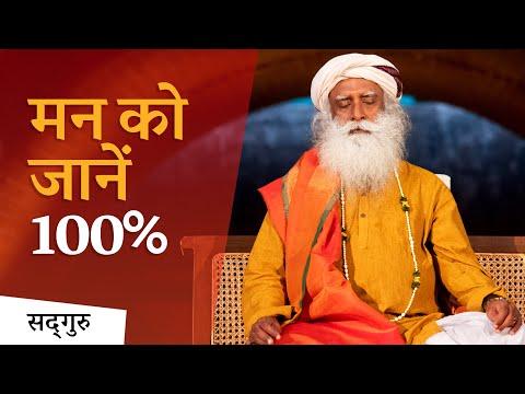 मन को जानें 100% (Mind Control)   Sadhguru Hindi