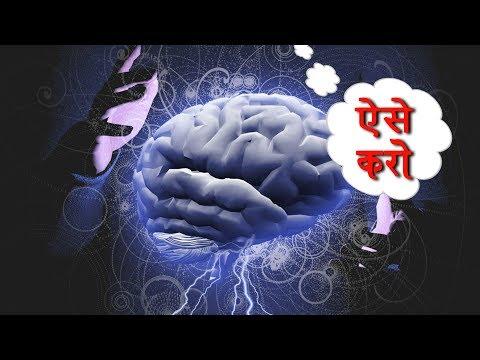 अपने दिमाग/मन को नियंत्रित करें    The Silva Mind Control Method    How to Control your Mind