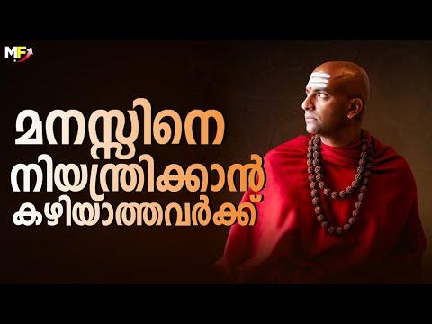 How to Control Your Mind | Malayalam Motivational Video | Brainwash Yourself | @DandapaniLLC